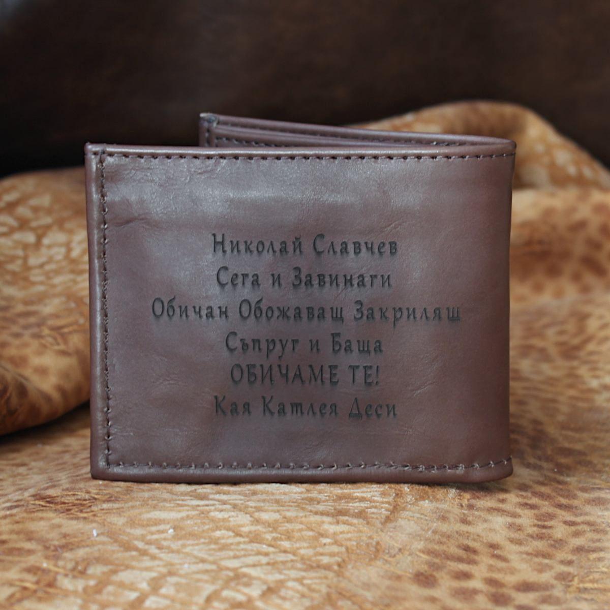 Ръчно изработен кафяв кожен мъжки портфейл гравирани инициали